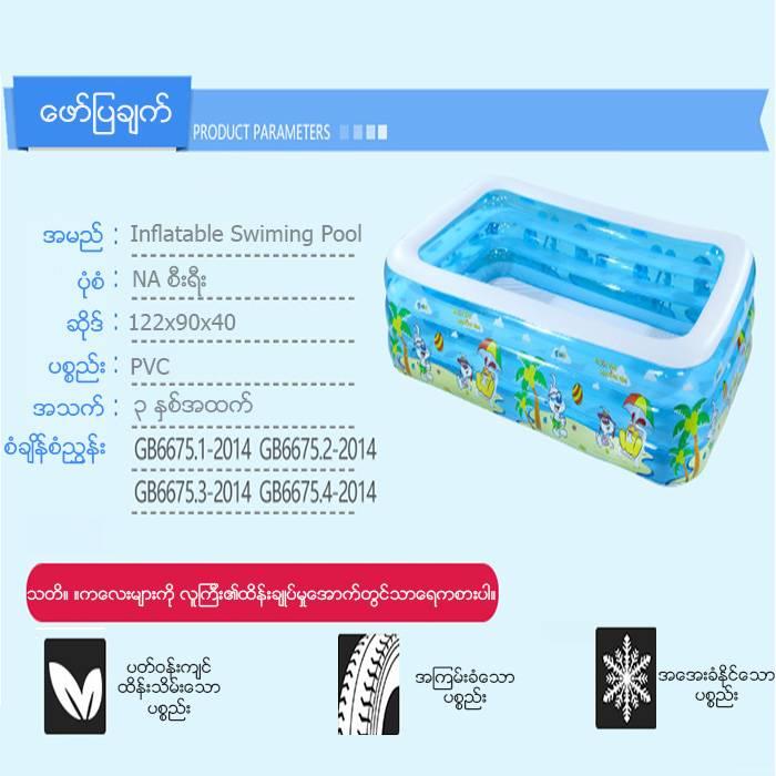 Children's inflatable marine ball pool (Model: P1229040)