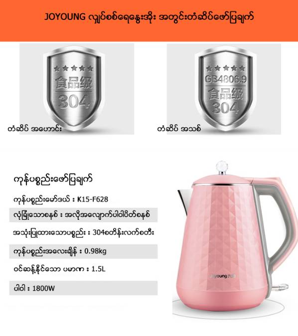 JOYOUNG Limited Edition Household Electric Kettle 304 Stainless Steel Heater Crsytal (MODEL:K15-F628)