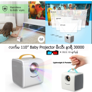 Harrier 110inch Wireless Baby Projector