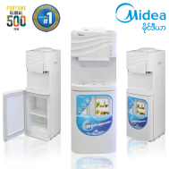 SV: Midea Water Dispenser YL-1631SB