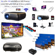 Harrier 330 4K WiFi Projector Lumin 5000
