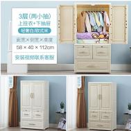 Euro Style Wardrobe (58 x 43 x 113cm)