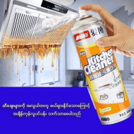 ဆီဂျေးချွတ် spray