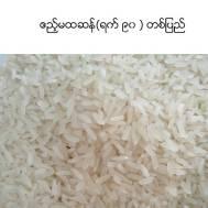 Emata Rice Day 90 (1Py) ဧည့္မထဆန္(ရက္ ၉၀ ) တစ္ျပည္