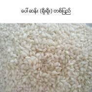 Paw San Rice (1py) ေပၚဆန္း (ရိုးရိုး) တစ္ျပည္