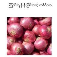 Red Onion Myit Thar (1viss)  ျကက္သ ြန္ နီျမစ္သား (တစ္ပိသာ)