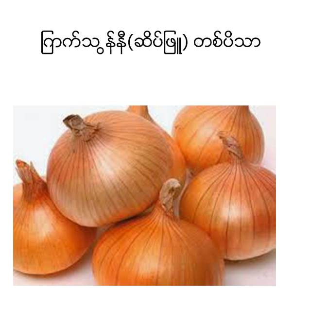 Red Onion Sait Phyu (1viss)  ၾကက္ သ ြန္နီဆိပ္ျဖဴ (တစ္ပိသာ)