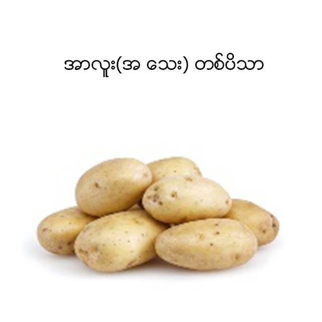 Potato Small (1viss)  အာလူး အ ေသး  (တစ္ပိသာ)