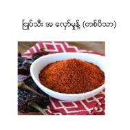 Chilli Powder (1viss) ၿငဳပ္သီး အ ေလွာ္မႈန္႔ (တစ္ပိသာ)