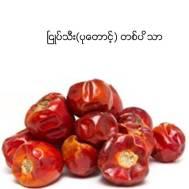 Dried Chilli (Short) ၿငဳပ္သီး(ပုေတာင့္) တစ္ပိသာ