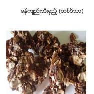 Seedless Tamarind (1viss )မန္က်ည္းသီးမွည့္ (တစ္ပိသာ)