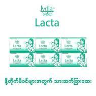 Lydia Lacta x 6 Packs - Progestin only Oral Contraceptive pill (28 pills)  ပရိုဂျက်စတင်တစ်မျိုးတည်းပါဝင်သောနို့တိုက်မိခင်သောက်သုံးနိုင်သည့်သားဆက်ခြားဆေး)