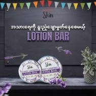 HAPPY SKIN Sweet Lavender Lotion Bar