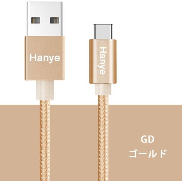 Hanye TypeC Woven Cable (TC007) (Free gift: Phone U stand)