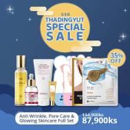 Star Secret Korea Anti-Wrinkle, Pore Care & Glowing Skincare Full Set