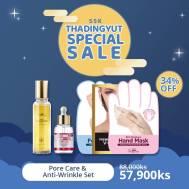 Star Secret Korea Pore Care & Anti-Wrinkle Set
