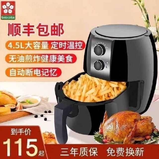 Home Sweet Home Air Fryer 4.5L