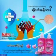 MARVEL Liquid Hand Soap (Scented Magnolia) (MV-308206)